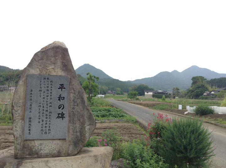 平和の碑、伊陸
