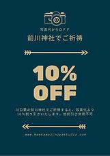 前川神社で写真10%割引