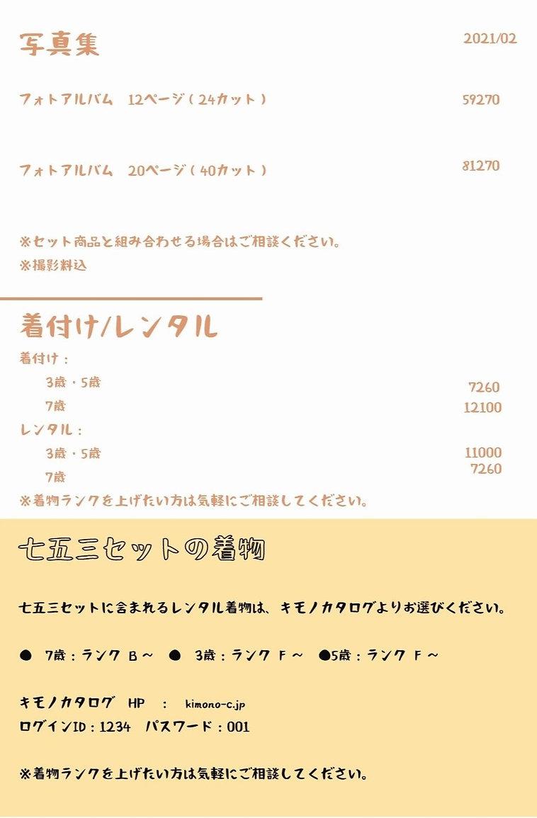 川口市前川神社写真館料金表02