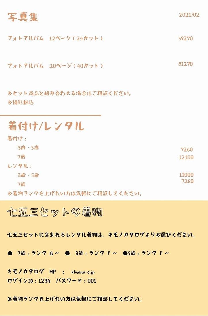 川口市鈴木写真スタヂオ753料金表02