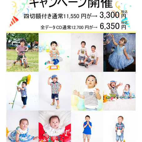 写真展キャンペーン・再びやります!【期間】額が無くなる まで!