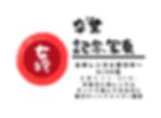 赤 黒 レストラン ロゴ.png