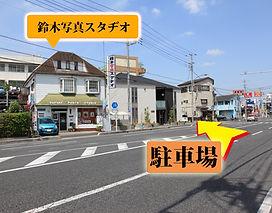 川口市写真スタジオの鈴木写真スタヂオです。お宮参りや七五三と成人式を地元埼玉で写真撮影しております。最寄駅は蕨駅徒歩18分。就活用の証明写真も好評です。