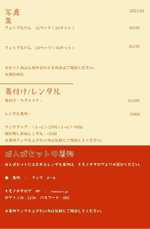 川口市鈴木写真スタヂオ成人式料金表2