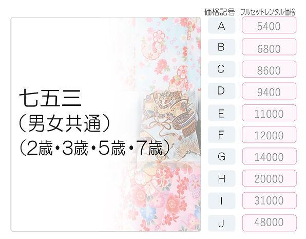 七五三料金-前川神社写真館