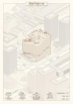 מגדל טיילת