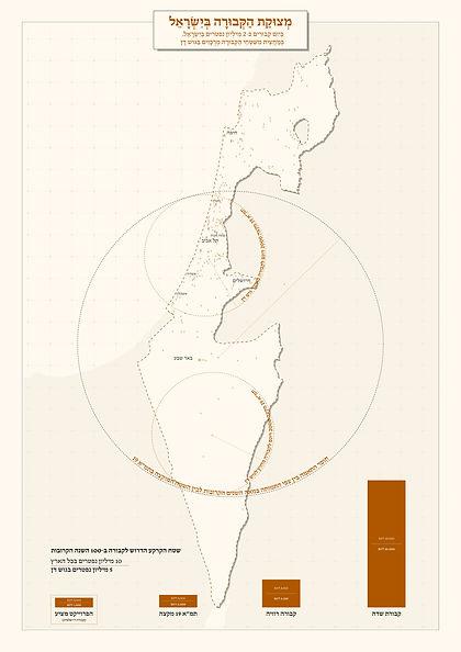מצוקת הקבורה בישראל חדש-01.jpg