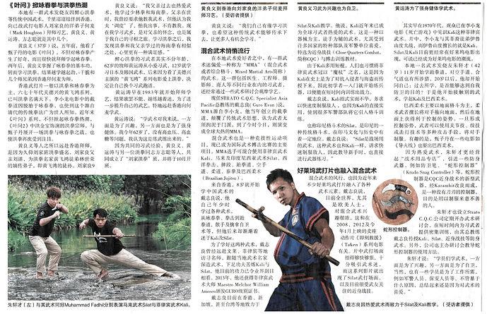 Singapore Newpaper3.jpg