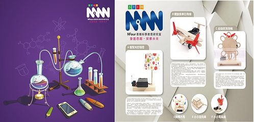 【晨光時間-愛心媽媽的神隊友】NFour七款STEM科普玩具,一款採購20組以上歡迎詢價
