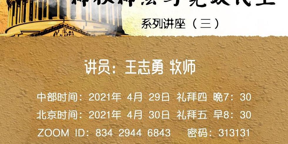 承光讲座   神权神法与宪政民主 系列讲座(三)