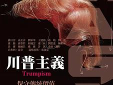 美国之外,最深刻的川普主义论述在中文圈