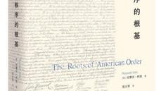 """美國的第一關鍵詞是""""秩序""""------拉塞爾·柯克:《美國秩序的根基》"""