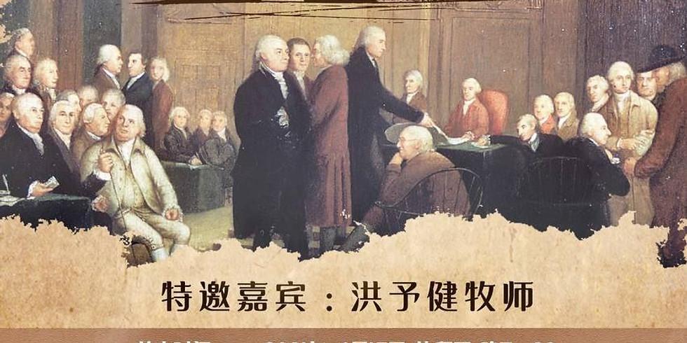 承光世代谈   第六期 基督信仰与宪政民主