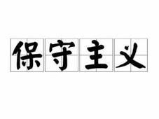 华语世界的保守主义思想者