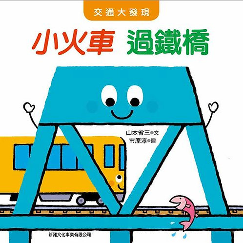 小火車  過鐵橋 [交通大發現]
