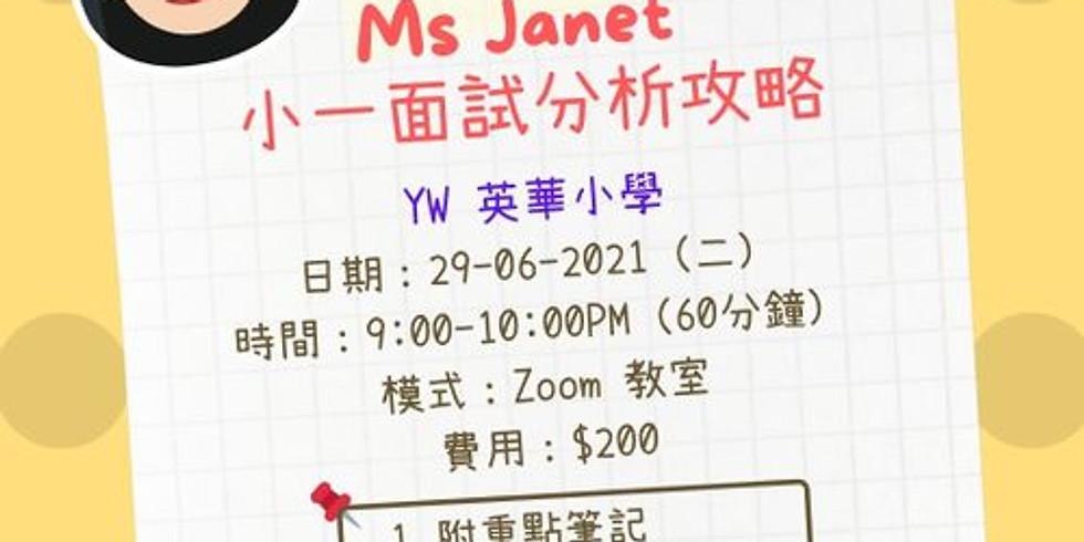 Ms Janet 小一面試分析攻略 (YW)