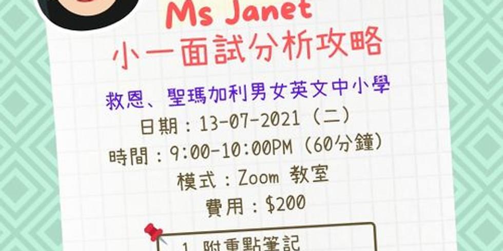 Ms Janet 救恩、聖瑪加利男女 小一面試分析攻略 (KY+SMC)
