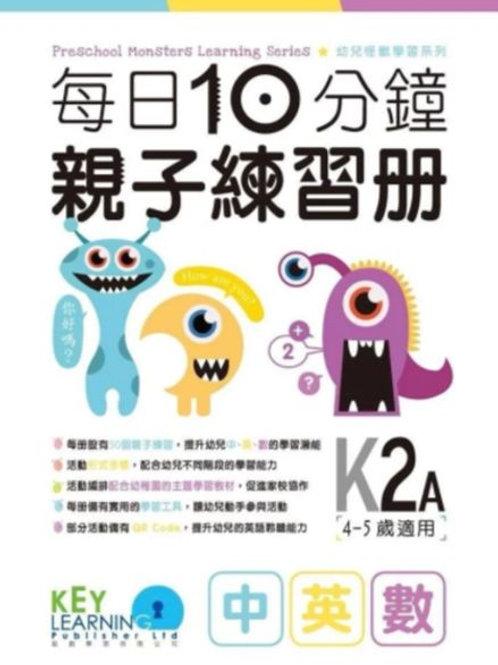 K2 每日10分鐘親子練習冊
