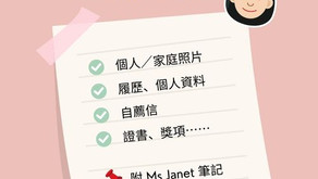 Ms Janet 教你製作小一面試 Portfolio