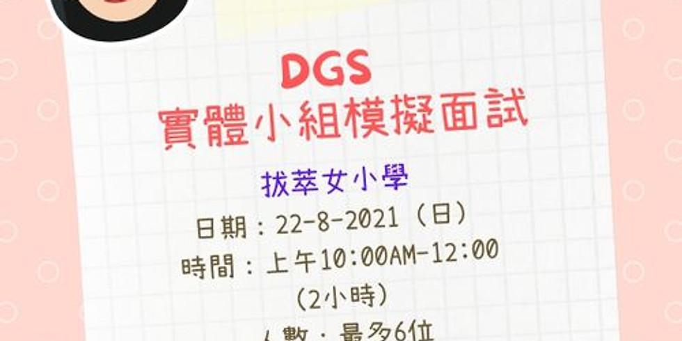 DGS 實體小組模擬面試