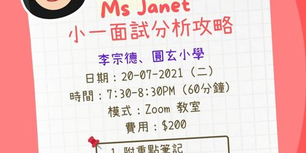 Ms Janet 李宗德、圓玄 小一面試分析攻略 (LCT+YY)