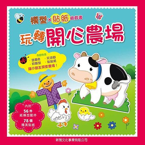 玩轉開心農場(模型X貼紙遊戲書)