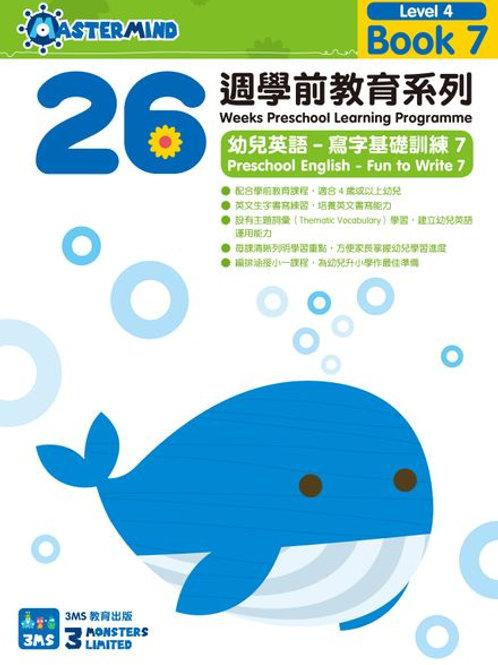 K3 26週基礎寫字 Book 7-8