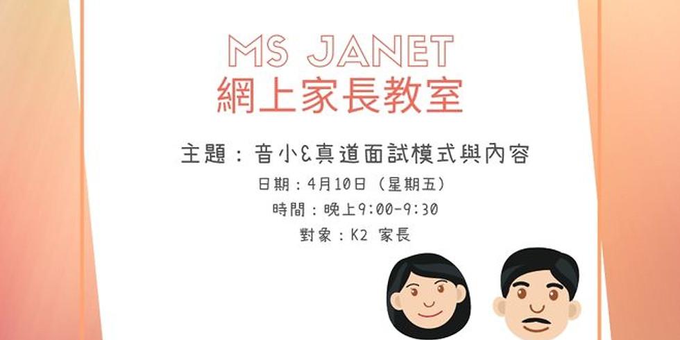 Ms Janet 網上家長教室 (2)