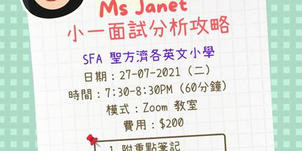 Ms Janet 小一面試分析攻略 (SFA)