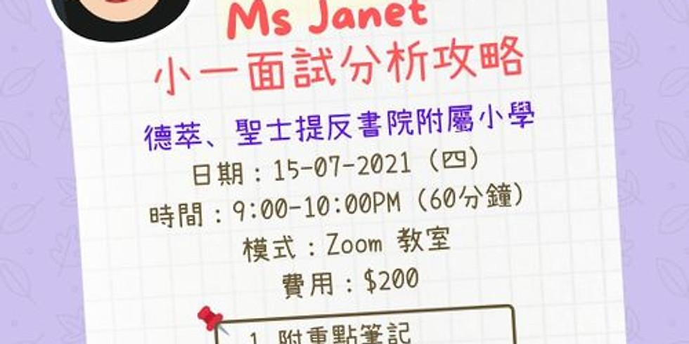 Ms Janet 德萃、聖士提反書院 小一面試分析攻略