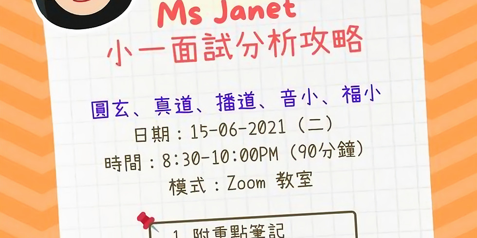 Ms Janet 小一面試分析攻略