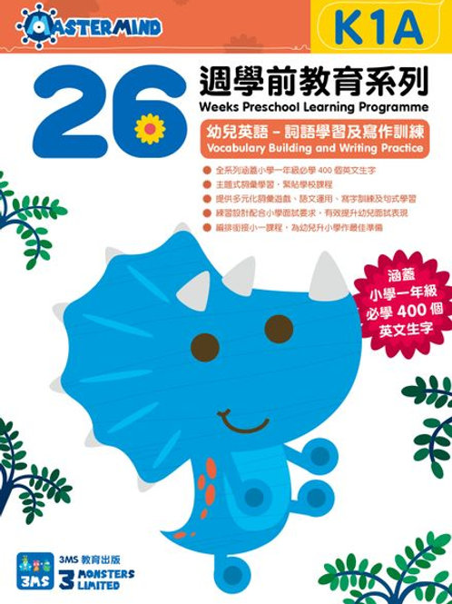 K1 26週幼兒英語—詞語學習及寫作訓練