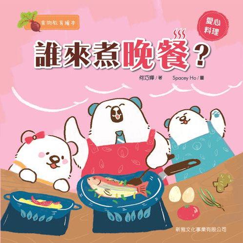 食物教育繪本