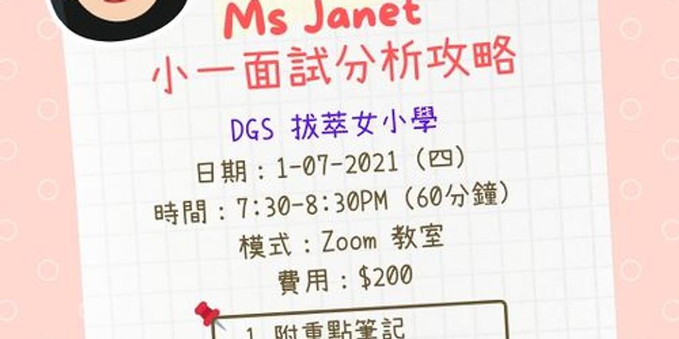 Ms Janet 小一面試分析攻略 (DGS)