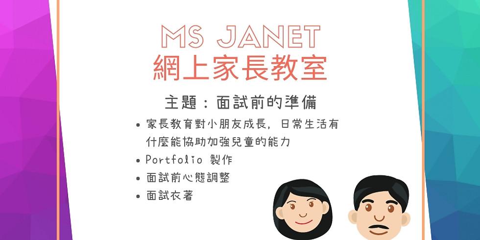 Ms Janet 網上家長教室