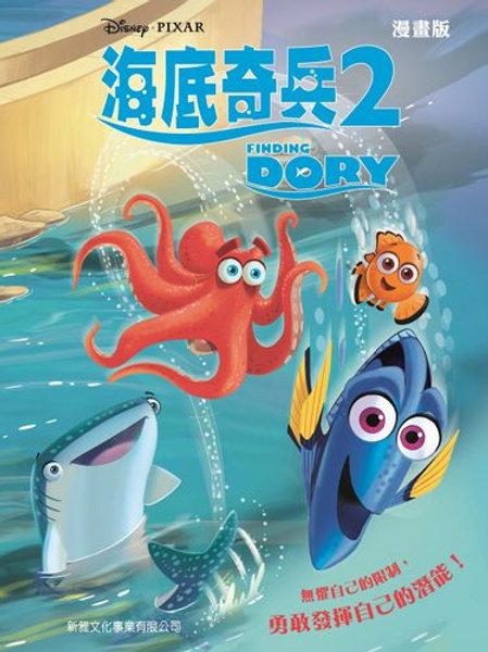 海底奇兵2 (漫畫版)