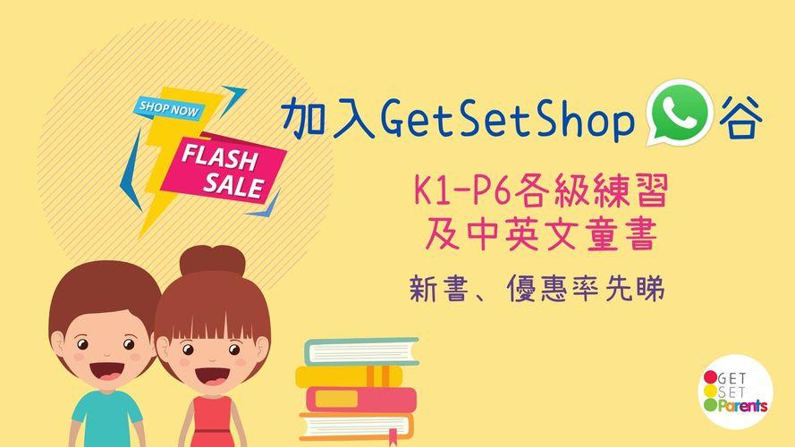 GetSetShop ws group xs.jpeg