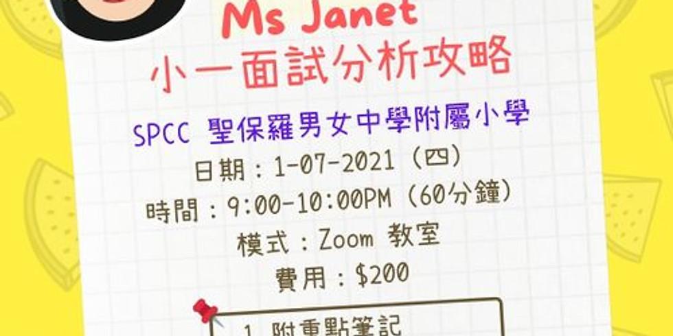 Ms Janet 小一面試分析攻略 (SPCC)
