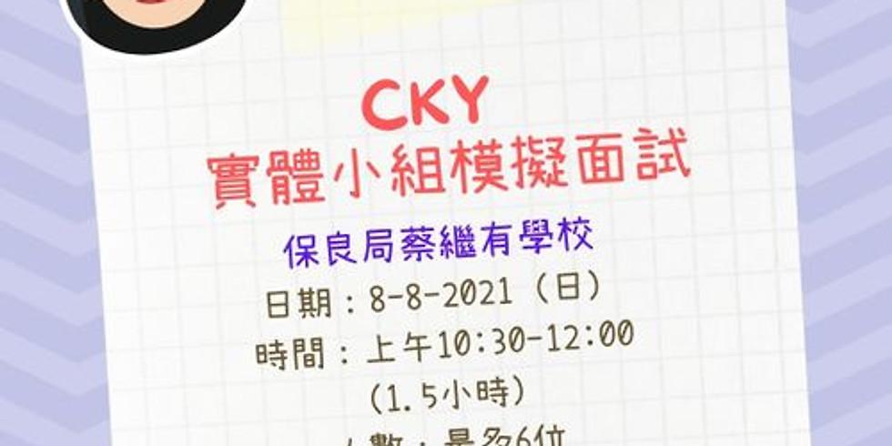 CKY 實體小組模擬面試
