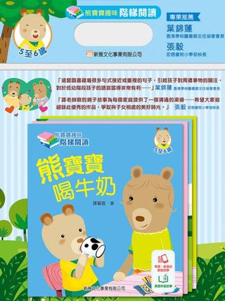 熊寶寶趣味階梯閱讀 (5至6歲)