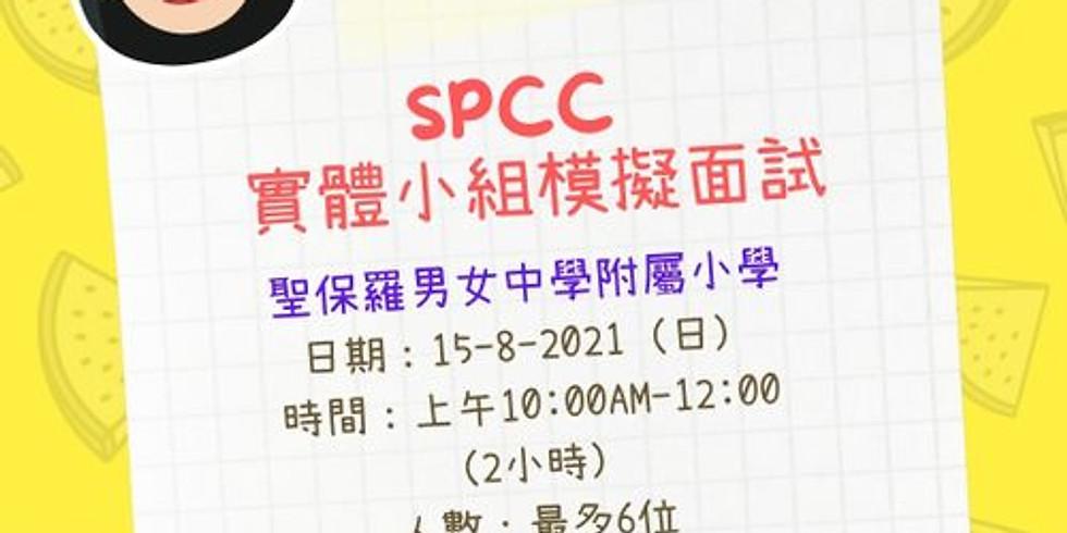 SPCC 實體小組模擬面試