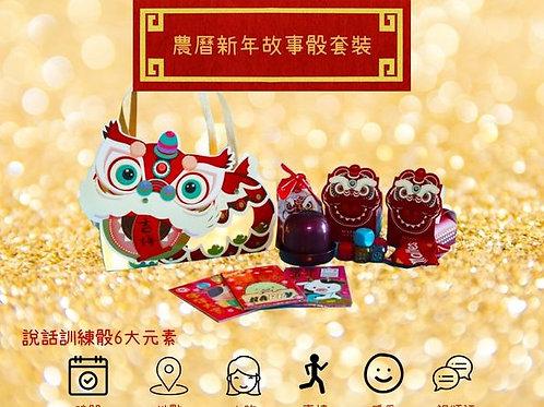 農曆新年故事骰套裝