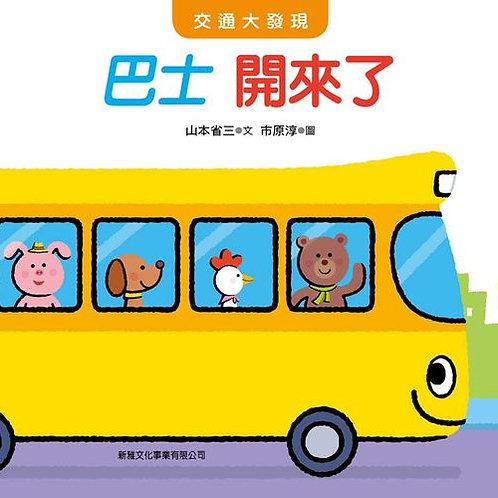 巴士  開來了 [交通大發現]