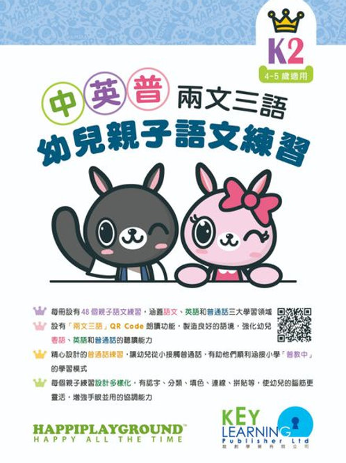K2 兩文三語(中英普)