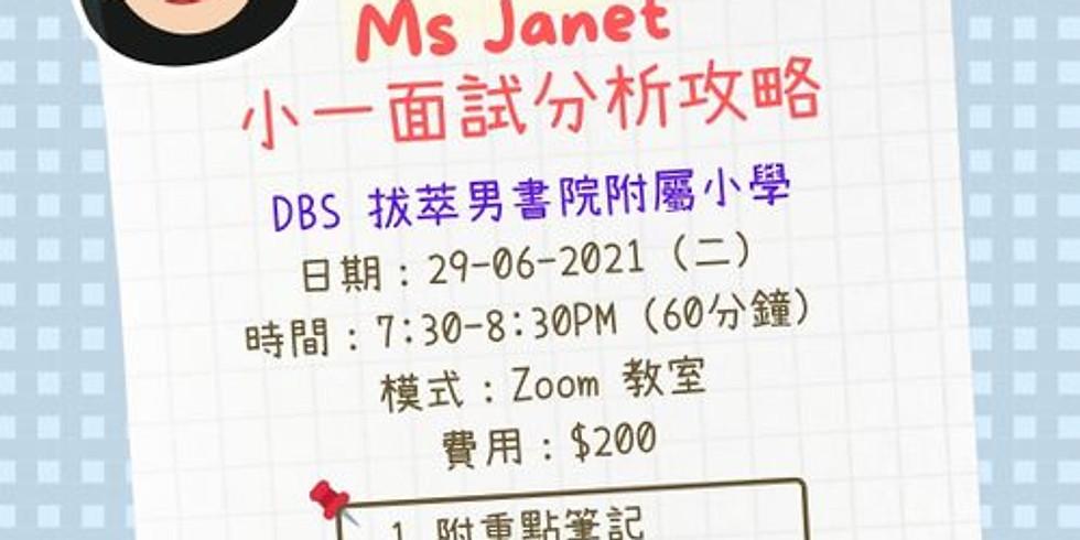 Ms Janet 小一面試分析攻略 (DBS)