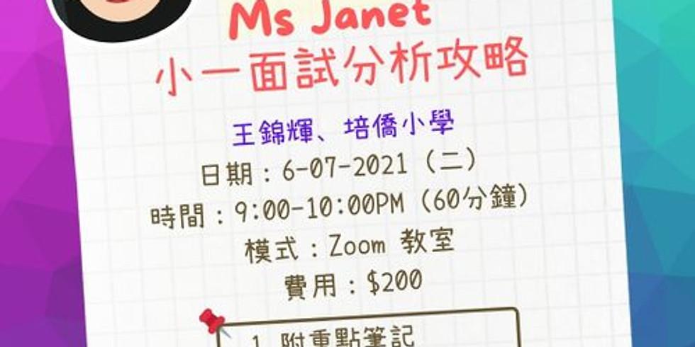 Ms Janet 小一面試分析攻略 (WKF+PK)