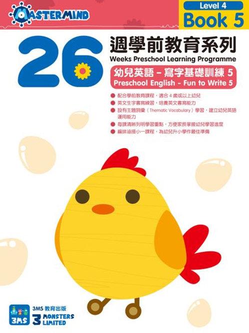 K2 26週基礎寫字 Book 5-6