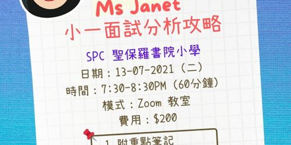 Ms Janet 聖保羅書院 小一面試分析攻略 (SPC)