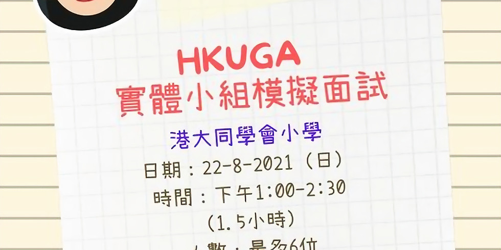 HKUGA 實體小組模擬面試