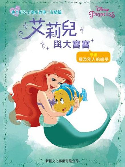 迪士尼公主繪本故事・友情篇